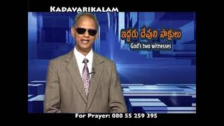God's Two Witnesses|Dr Sharath Babu|SubhavaarthA
