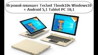 Игровой планшет Teclast Tbook10s Windows10 + Android 5,1 Tablet PC 10,1 DomiNations
