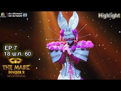 Think of me - หน้ากากกระต่าย    THE MASK SINGER 2