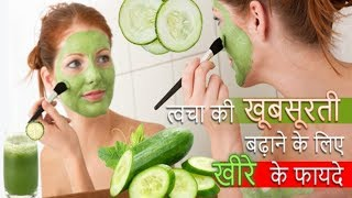 चेहरे पर खीरा लगाने के 5 फायदे Cucumber benefits Best Health Tips Skin Care Weight Loss