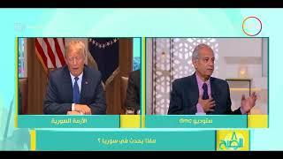 هريدي: حرب باردة بين الولايات المتحدة وروسيا في سوريا .. فيديو