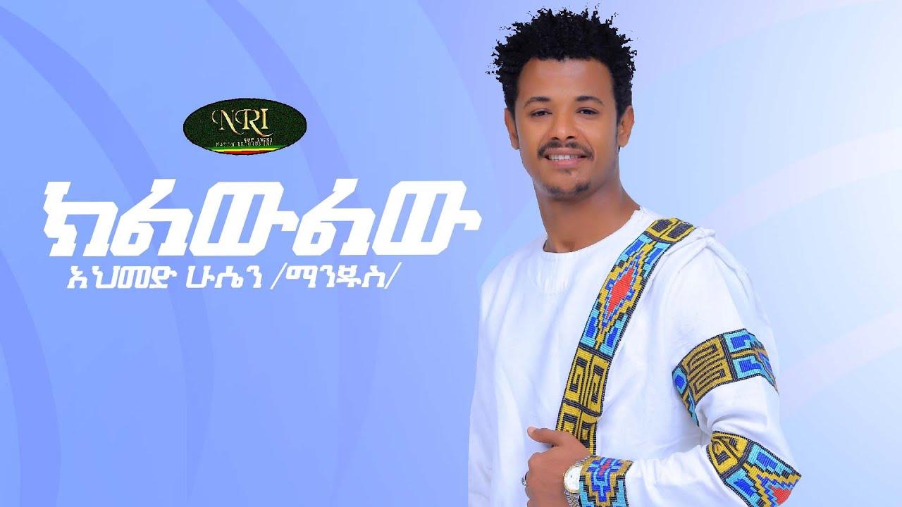 Download Ahmed Hussein Manjus - Kiliwliw - አህመድ ሁሴን ማንጁስ - ክልውልው - New Ethiopian Music 2021 (Official Video)
