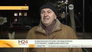 20 миллионов россиян пьют поддельный алкоголь