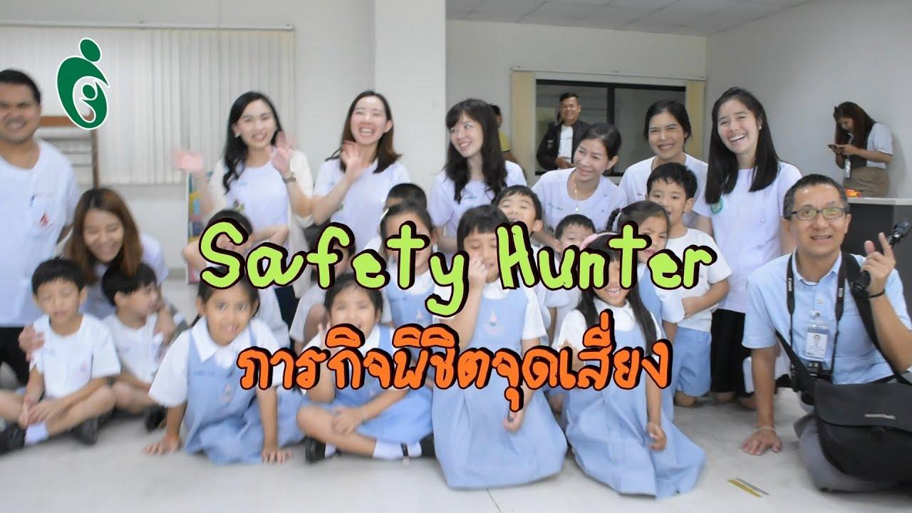 คุณหมอสรุปกิจกรรม กับขบวนการ Safety Hunter