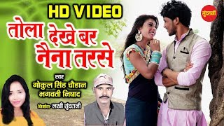 Tola Dekhe Bar Naina Tarse || Gokul Shing Chauhan Bhagwati Nishad || Video Song