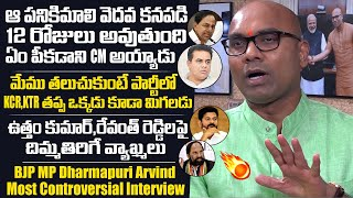 EXCLUSIVE INTERVIEW: BJP MP Arvind MOST CONTR0VERSIAL Comments On Opposition Party Leaders | PQ