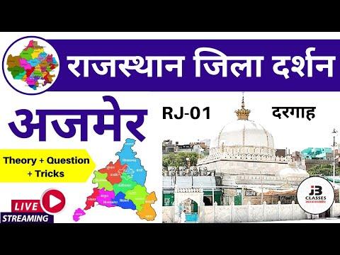 1) Ajmer Jila Darshan ( अजमेर जिला दर्शन ) | Rajasthan Jila Darshan ( राजस्थान जिला दर्शन )