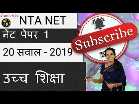 उच्च शिक्षा (Higher Education): हिंदी NTA नेट पेपर 1 सवाल (NTA NET Paper 1) Dec 2019