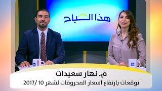م. نهار سعيدات - توقعات بارتفاع اسعار المحروقات لشهر 10 /2017