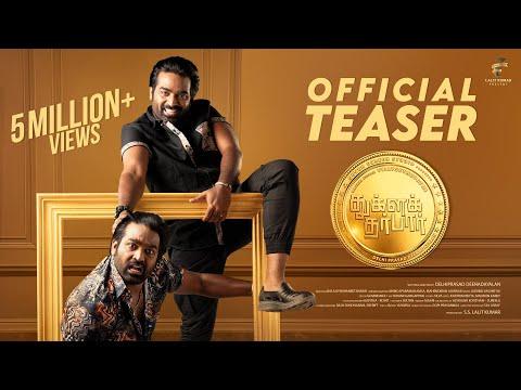 Tughlaq Durbar - Official Teaser   Vijay Sethupathi   Raashi Khanna   Manjima Mohan   R. Parthiban