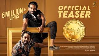 Tughlaq Durbar - Official Teaser | Vijay Sethupathi | Raashi Khanna | Manjima Mohan | R. Parthiban