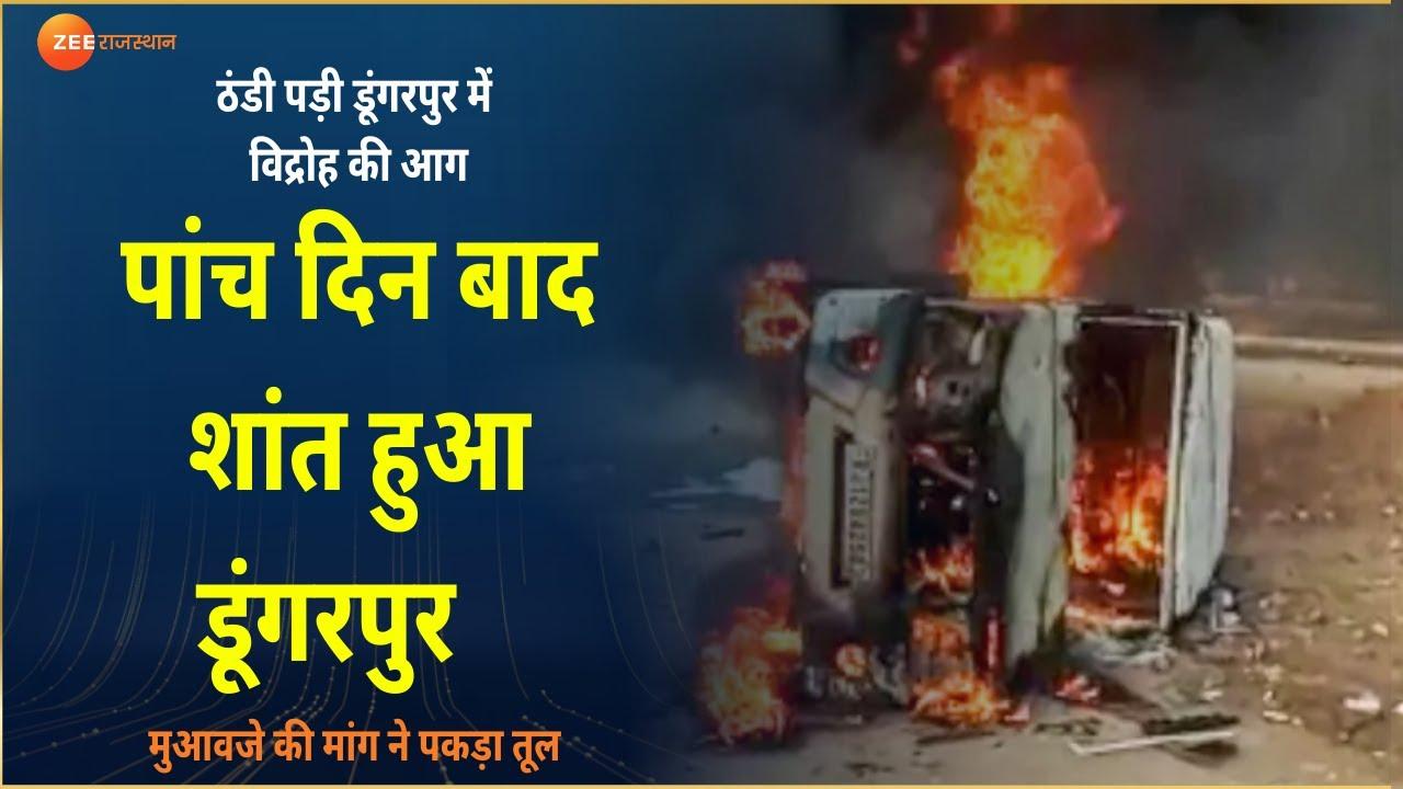 Dungarpur: पांच दिन बाद डूंगरपुर की आग हुई ठंडी ।। अब व्यापारियों ने की मुआवजे  की मांग