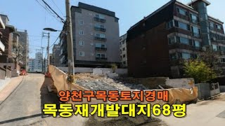 [목동토지경매] 서울 양천구 목동 4동 재개발 지역 토…