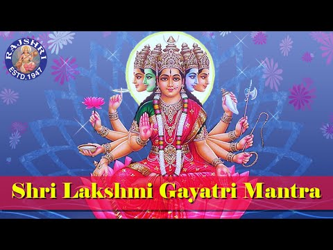 Sri Lakshmi Gayatri Mantra With Lyrics - 11 Times | लक्ष्मी
