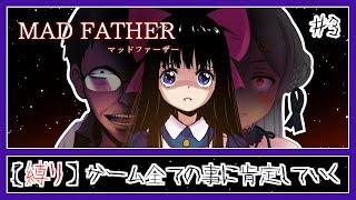[LIVE] 【Mad Father】全てに肯定していくホラーゲーム実況 #3【アイドル部】