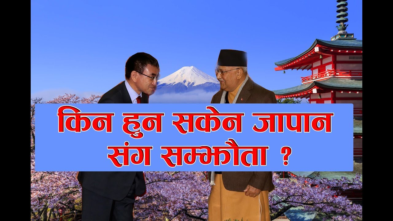 क न ह द न ज प न स ग सम झ त Working Visa For Japan From Nepal 3rd Part Youtube