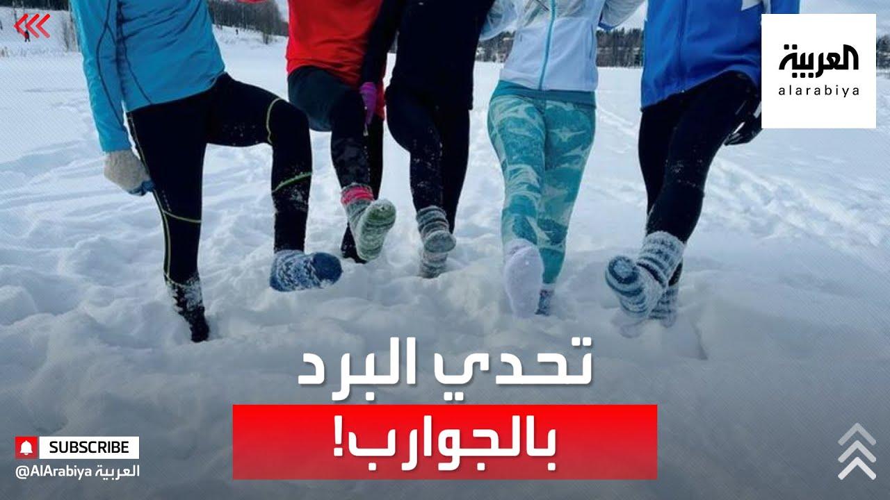 دون ارتداء أحذية.. مشاهد لرياضة الركض على الثلج  - 08:58-2021 / 2 / 21