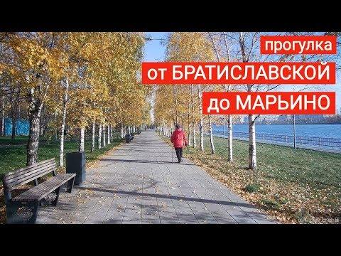 От Братиславской до Марьино (Парк 850-летия Москвы) // 6 ноября 2018