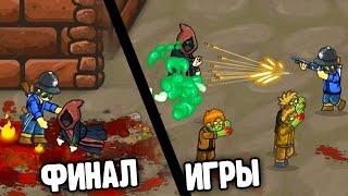 ФИНАЛ ИГРЫ видео для детей про зомби мультяшная игра приключения мульт героя ЗОМБИ GIBS от FGTV