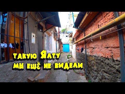 ✔Гуляем по ЛАБИРИНТАМ  Ялты. Район массовой сдачи жилья...  Крым 2019
