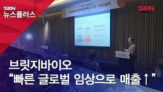 """브릿지바이오 """"빠른 글로벌 임상으로 매출↑"""""""