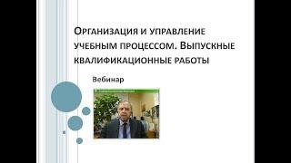 видео Выпускные квалификационные работы