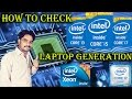 How to Check Laptop Generation in Windows 7, 8, 8.1, 10 Explained in [Hindi/Urdu]