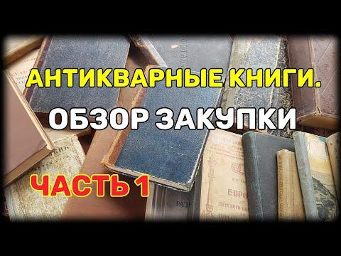Антикварные книги. Обзор закупки. Часть 1