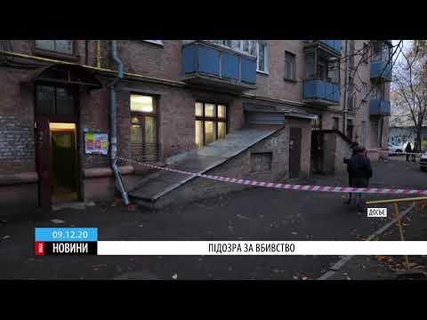 ТРК ВіККА: Правоохоронці розкрили резонансне вбивство в Черкасах