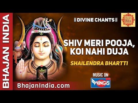 Shiv Meri Pooja, Koi Nahi Duja - Peaceful Shiv Bhajan - Shailendra Bhartti - Bhajan India