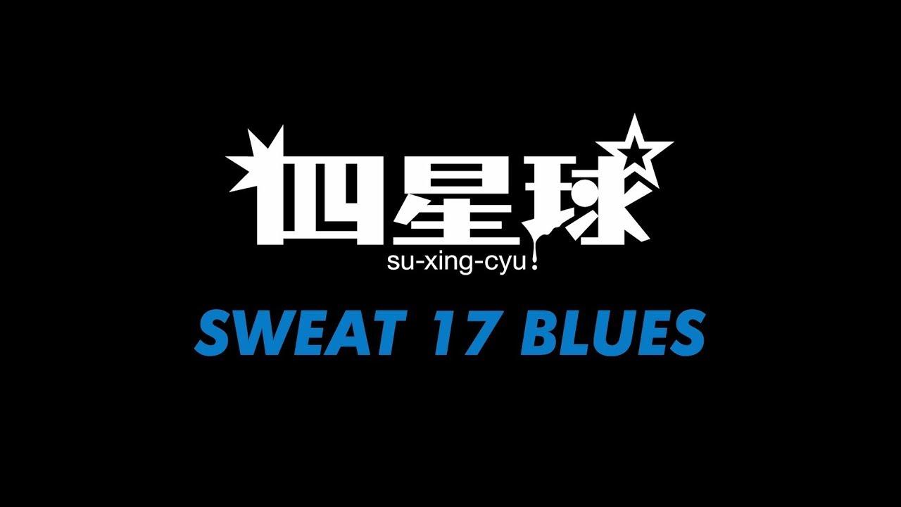 四星球「SWEAT 17 BLUES」アルバ...