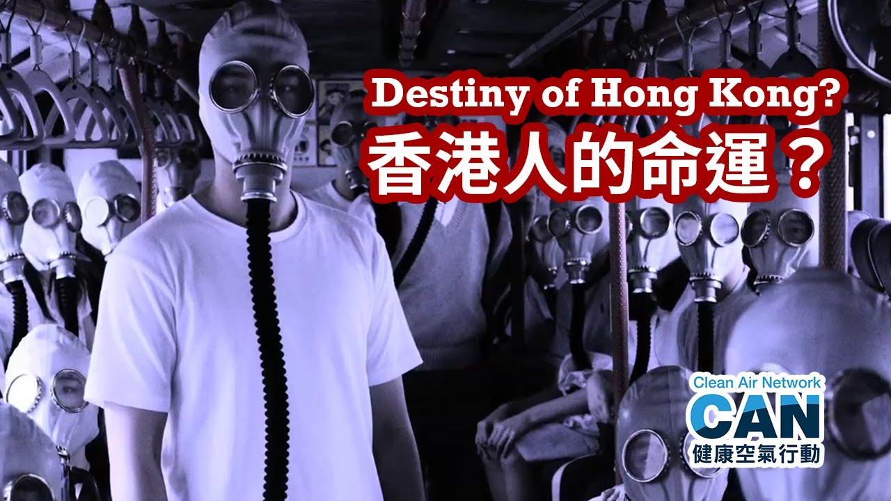 每天帶防毒面罩是香港人的未來? Do we wear face masks to prevent the ill effects of air pollution in the future?