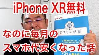 iPhone XR無料なのに月々のスマホ代も安くなった話