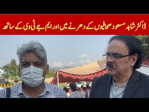 Dr. Shahid Masood joins sit-in to show solidarity with journalists, interview to MJTV