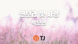 [TJ노래방] 연보라빛사랑 - 박보연 / TJ Karaoke