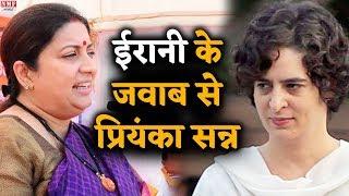 Smriti ने Rahul के कंधे पर बंदूक रखकर Priyanka को दिया जवाब