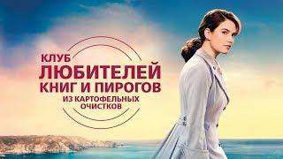 Клуб любителей книг и пирогов из картофельных очистков — русский трейлер