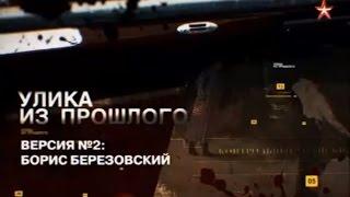Улика из прошлого - Убийство Литвиненко