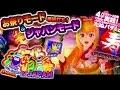 CRスーパー海物語 IN JAPAN 319ver.をお祭りモードとジャパンモードで打ってみた!【たぬパチ!】