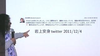 2016/12/4 菊池誠さん講演「科学と民主主義を考える-ニセ科学・デマ問題を中心に-」