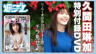 大人気モデル・久間田琳加のお宝初DVDが 週刊プレイボーイNo.24(6月1日発売号)の 特別付録に登場!