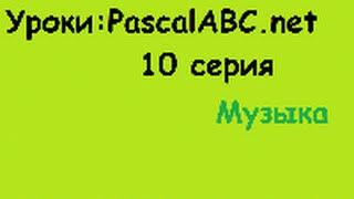 Уроки создание игры на Pascal ABC.net #10 - музыка