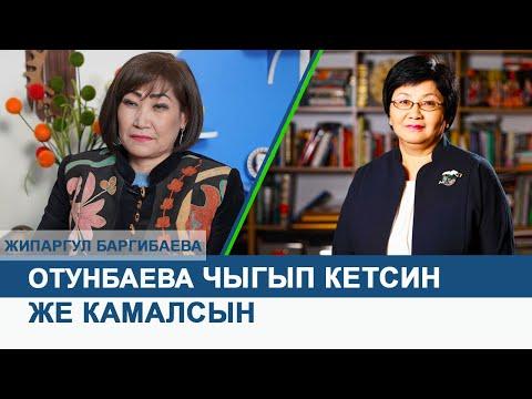"""Жипаргул Баргибаева: """"Отунбаева камалсын же Кыргызстандан чыгып кетсин"""""""