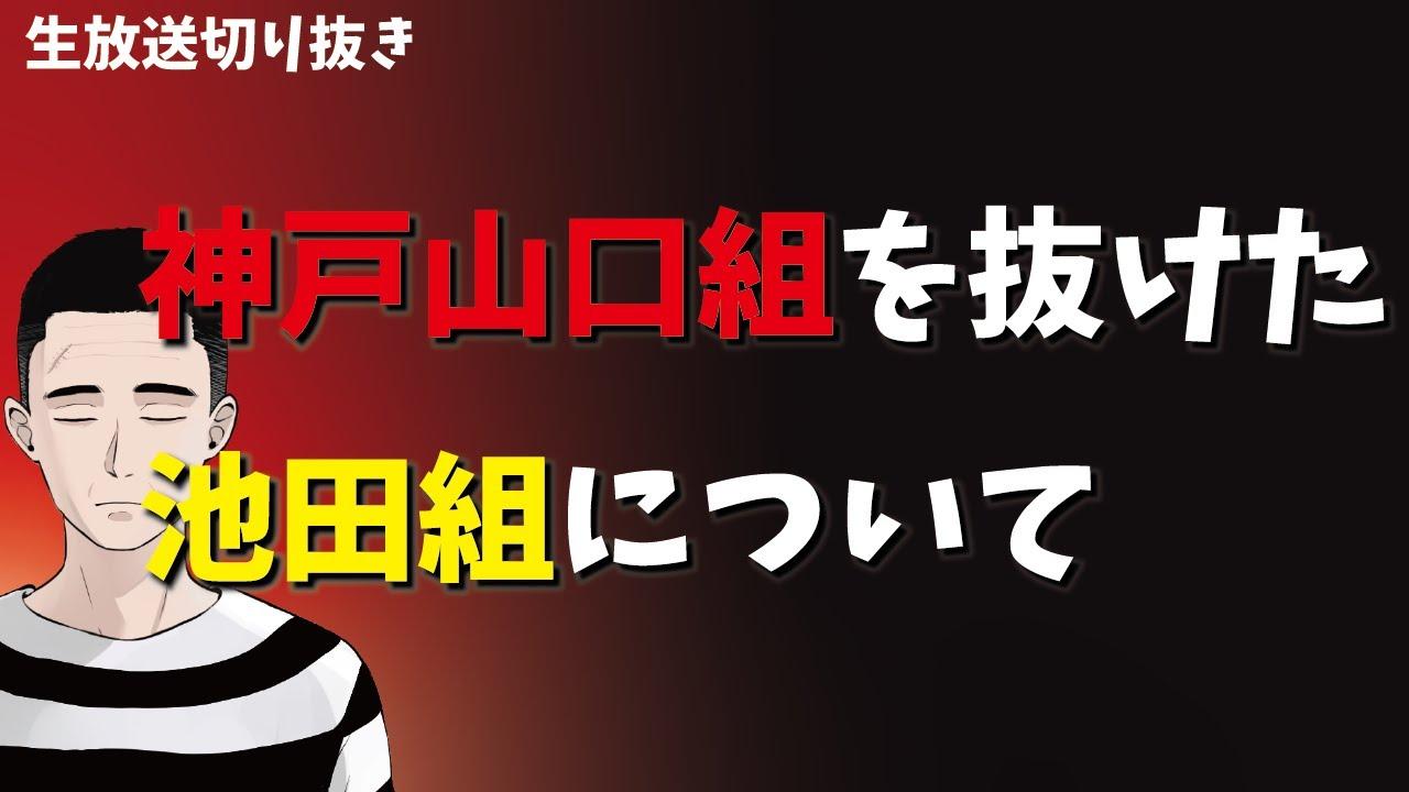 神戸山口組 一和会と同じ運命を辿る【生放送切り抜き】