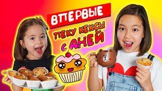 ВПЕРВЫЕ  ГОТОВЛЮ С АНЕЙ! Видео Мария ОМГ