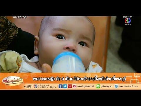 เรื่องเล่าเช้านี้ พบทารกหญิง วัย 3 เดือน ใส่ตะกร้าวางทิ้งหน้าบ้านที่ราชบุรี (25 ก.พ.58)