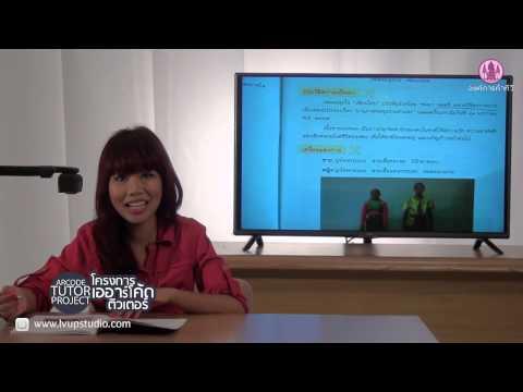 วิชา นาฎศิลป์ ป 6 part 1