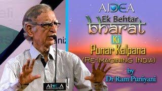 Ek Behtar Bharat Ki Punar Kalpana (Re-Imagining india) || Dr Ram Puniyani || AIDCA