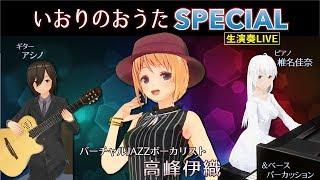 ●9/8生演奏ライブ!【いおりのおうたスペシャル2】