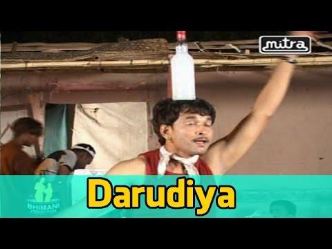 Darudiya  Gujarati Latest Lokgeet 2014  Gujarati New Video Song  Desi Lokgeet